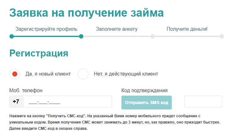как погасить займ тенго как зарегистрироваться в почта банк онлайн